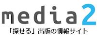 media2(メディア通)