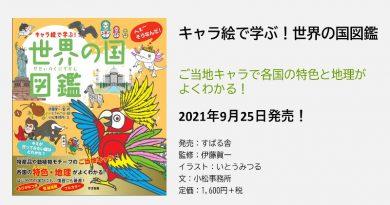 『キャラ絵で学ぶ!世界の国図鑑』9/25発売!