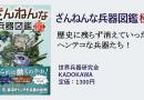 『ざんねんな兵器図鑑 極』4/22発売!