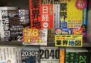 『図解 業界地図2022年版』8/11発売!